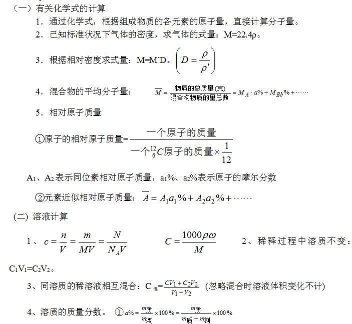 2020年江苏成人高考高起本化学考点:化学式的计算