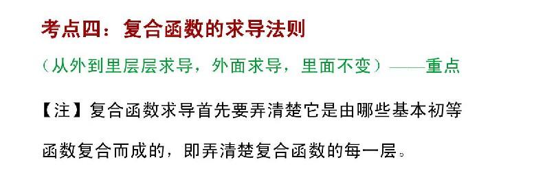 2020年江苏成人高考专升本高数(二)必备知识:复合函数