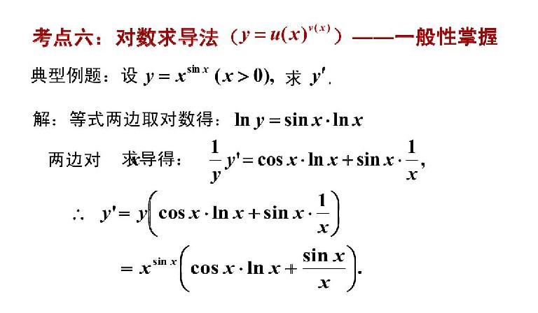 2020年江苏成人高考专升本高数(二)必备知识:对数求导