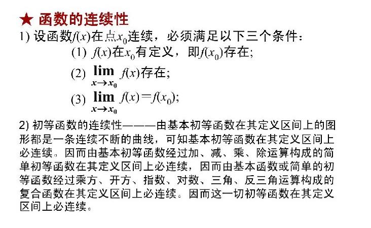 2020年江苏成人高考专升本高数(二)必备知识:函数的连续性