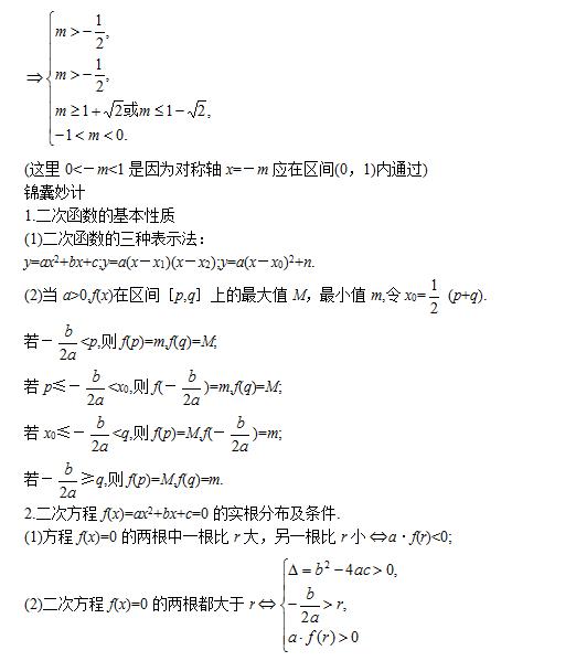2020年江苏成人高考高等数学(一)常考知识点总结